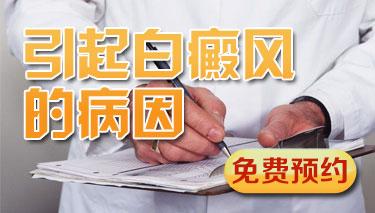 烟台半岛白癜风研究所医生李芳
