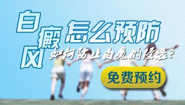 烟台半岛白癜风研究所主任陈长斌