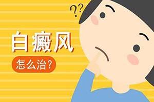孩子身上出现白癞风皮肤疾病的白斑症状应该如何治疗