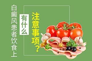 有哪些食物是白癞风皮肤疾病的患者平时不能吃的