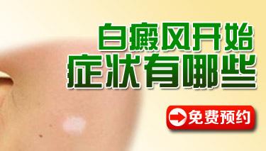 白癜风早期症状图片脸部