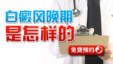 烟台半岛白癜风研究所主任赵毅